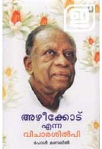 Azheekkodu Enna Vicharasilpi