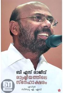 B S Rajeev: Rshtreeyathile Snehaksharam