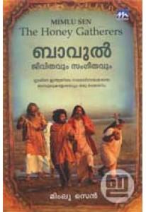 Baul: Jeevithavum Sangeethavum