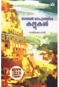 Babel Gopurathile Kallukal (Old Edition)