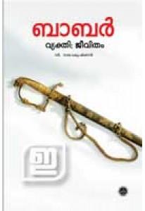 Babar: Vyakthi Jeevitham