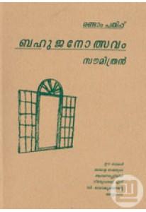 Bahujanothsavam