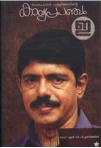 Balachandran Chullikkadinte Kavya Prapancham (Old Edition)