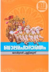 Baala Mahabharatham