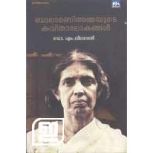 Balamani Ammayude Kavithalokangal