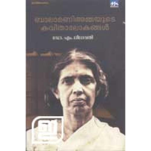 Essays In Malayalam Language Free Essays - studymode.com