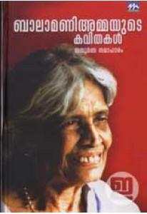 Balamaniammayude Kavithakal (Sampoorna Samaharam)