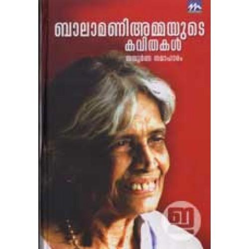 Balamani amma kavithakal