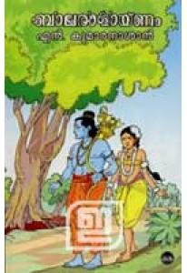 Balaramayanam