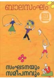 Balasangham: Sanghatanayum Sameepanavum