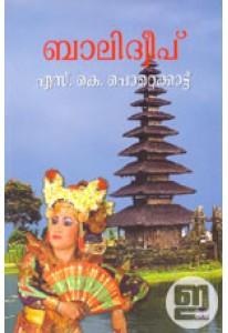 Bali Dweep