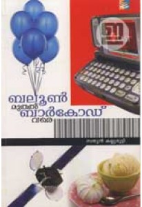 Baloon Muthal Barcode Vare