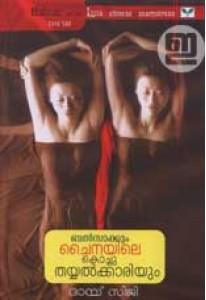 Balzacum Chinayile Kochu Thayyalkkariyum (Old Edition)