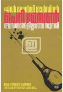 Bandhanangalillatha Sundari