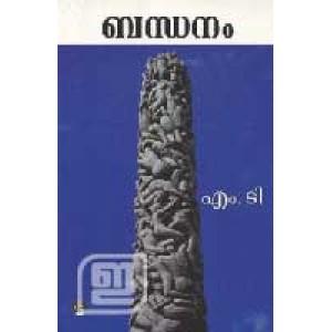 Bandhanam