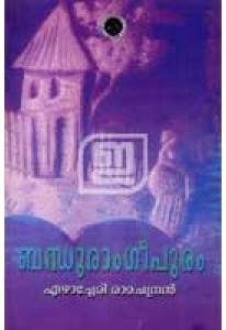 Bandhurangipuram