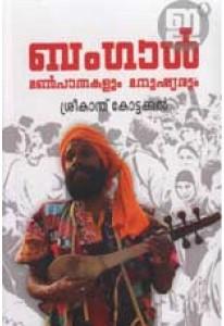 Bengal: Mannpaathakalum Manushyarum