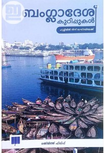Bangladesh Kurippukal (Autographed)
