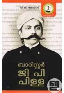 Barister G P Pillai (Malayalam)