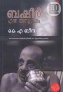 Basheer Enna Anugraham (Old Edition)