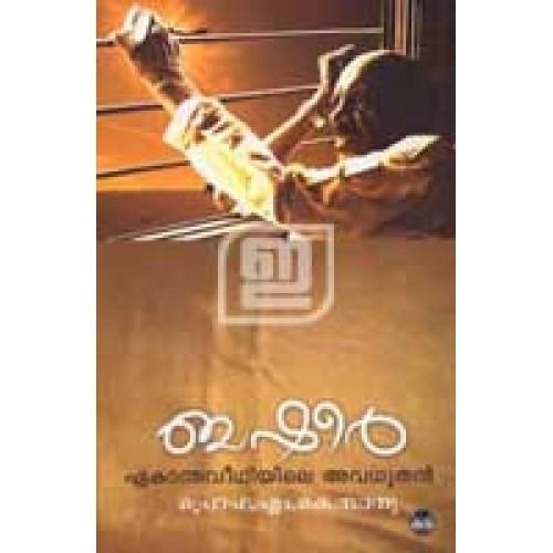 Vaikom muhammad basheer biography in malayalam