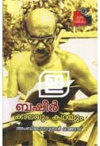 Basheer: Kaalavum Kathayum