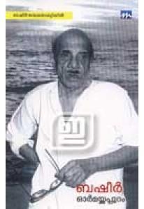 Basheer: Ormakkappuram