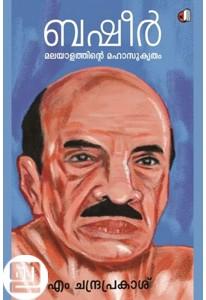 Basheer Malayalathinte Mahasukrutham
