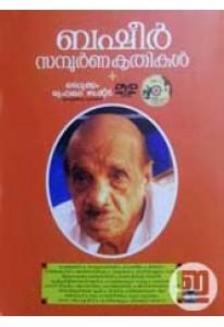 Basheer Sampoorna Krithikal