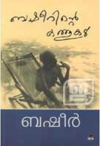 Basheerinte Kathukal
