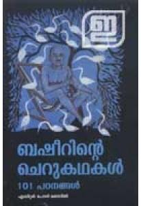 Basheerinte Cherukathakal 101 Padanangal