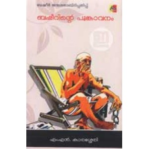 Basheerinte Poonkavanam