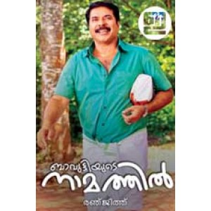 Bavuttiyude Namathil (Screenplay)