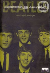 Beatles: Daivathodulla Kalahangal