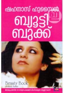 Beauty Book (Malayalam)