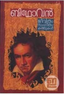 Beethoven: Jeevitham Sangeetham Kathukal