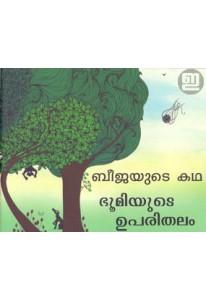 Beejayude Katha: Bhoomiyude Uparithalam