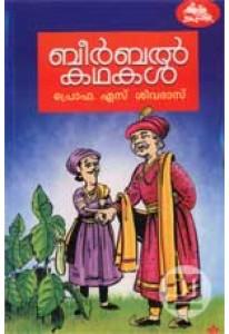 Birbal Kathakal (Chintha Edition)