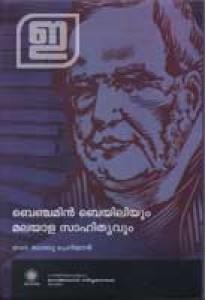 Benjamin Bailiyum Malayala Sahithyavum