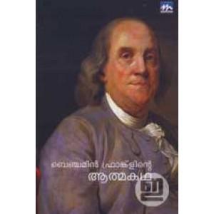 Benjamin Franklinte Athmakatha