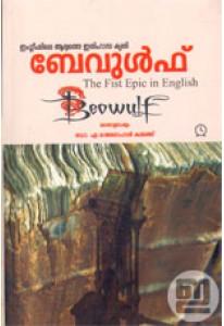 Beowulf (Malayalam)