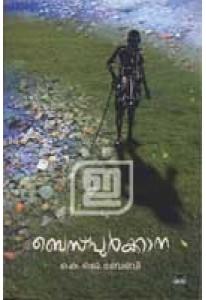 Bespurkkana (Old Edition)