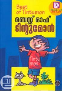 Best of Tintumon (Malayalam)