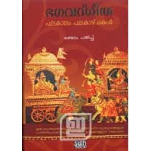 Bhagavad Gita: Pala Kaalam Pala Kazhchakal