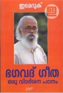 Bhagavath Gita: Oru Vimarshana Padanam