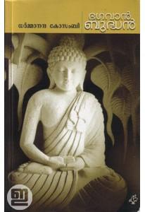 Bhagavan Budhan