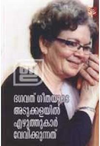 Bhagavat Githayude Adukkalayil Ezhuthukar Vevikkunnathu