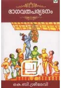 Bhagavatha Paryatanam