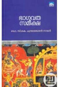Bhagavatha Sameeksha