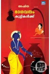 Bhagavatham Kuttikalkku